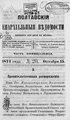 Полтавские епархиальные ведомости. 1874. №20 (офиц.).pdf