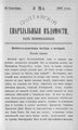 Полтавские епархиальные ведомости 1902 № 26 Отдел неофициальный. (10 сентября 1902 г.).pdf