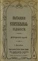 Полтавские епархиальные ведомости 1915 № 23 Отдел официальный, неофициальный. (1 декабря 1915 г.).pdf