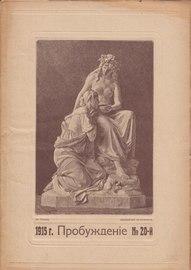 Пробуждение 1915 № 20.pdf