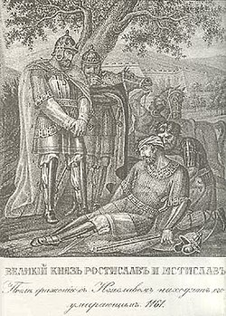 Ростислав и Мстислав при кончине Изяслава
