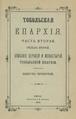 Тобольская епархия. Ч. 2, отд. 2. (1892).pdf
