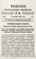 Томские епархиальные ведомости. 1892. №24.pdf