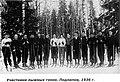 Участники лыжных гонок. Подлипки, 1936.jpg