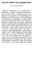 Янышев И.Л., прот. Несветлые стороны нашей церковной жизни. (ХЧ, 1868, №1).pdf