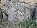 Վանական համալիր «Գանձասար» 055.jpg