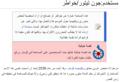 جون تيتور في ويكيبيديا العربية.PNG