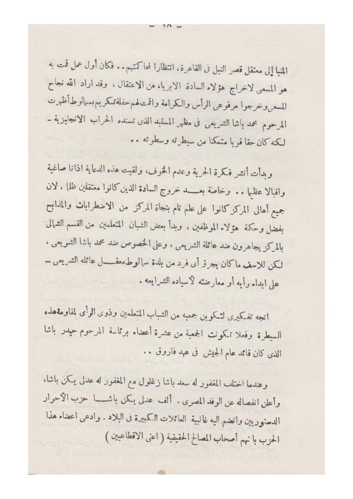 كتاب أصحاب الثروات الشباب pdf تحميل