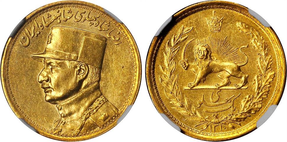 سکه یک پهلوی رضا شاه