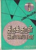 திருக்குறள், இனிய எளிய உரை.pdf