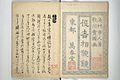 『役者相貌鏡』-Mirror Images of Kabuki Actors (Yakusha awase kagami) MET 2013 850 a b a 02.jpg