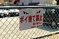 ポイ捨て禁止 見てますよ JR西日本 (20423156631).jpg