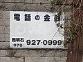 マルフク看板 神戸市西区櫨谷町谷口 - panoramio (1).jpg