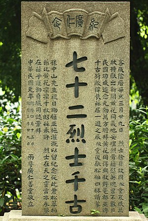 Second Guangzhou Uprising - A memorial plaque in the park.