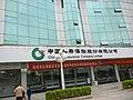 中国人寿保险 - panoramio.jpg