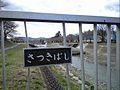 五月橋 - panoramio (1).jpg