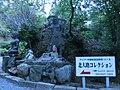 北大路コレクション - panoramio.jpg