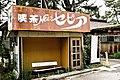 喫茶Newセピア (6061341198).jpg