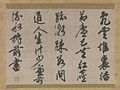 墨蹟-Poem on the Theme of a Monk's Life MET DP298241.jpg