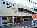 富士パーク - panoramio.jpg