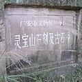 廣安市第一批市級文物保護單位-靈寶山石刻及宋代石橋.jpg