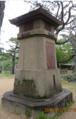 徳島中央公園のラヂオ塔(徳島市).png