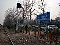 未央 西户铁路枣园路道口-三印厂道口 64.jpg