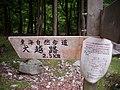東海自然歩道 - panoramio (1).jpg
