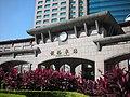 板橋車站 Banqiao Station - panoramio (2).jpg