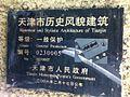 河西区江苏路3号, 江苏胡同3、4号铭牌.jpg