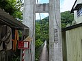 清泉吊橋 Qingquan Suspension Bridge - panoramio.jpg