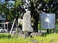 石倉城址碑 - panoramio.jpg