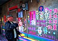 臺灣臺中市南屯區春安路彩繪眷村干城六村與繪者 Colorful Military Dependents' Village and the Artist in Taichung, TAIWAN.jpg
