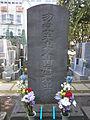 若山勿堂墓.JPG