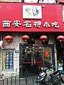 西安面食店 - panoramio.jpg