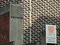 長野市民会館 - panoramio (1).jpg