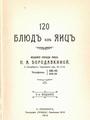 120 блюд из яиц. (1912).pdf
