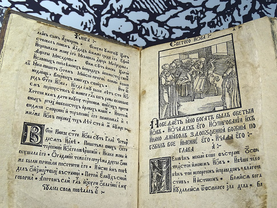 1517 Printed Volume of Bible by Francisk Skoryna - Book Museum - National Library - Minsk - Belarus - 02 (27512233456)