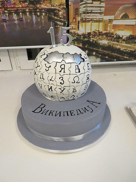 Fine File 15Th Birthday Of Serbian Wikipedia Cake 08 Wikimedia Funny Birthday Cards Online Amentibdeldamsfinfo
