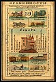 1856. Card from set of geographical cards of the Russian Empire 043.jpg
