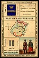 1856. Card from set of geographical cards of the Russian Empire 058.jpg
