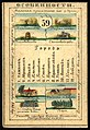 1856. Card from set of geographical cards of the Russian Empire 131.jpg