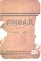 1946 共產黨宣言 博古校譯 華北新華書店出版.pdf