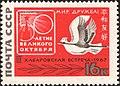 1967 CPA 3527.jpg