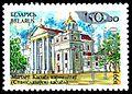 1998. Stamp of Belarus 0267.jpg