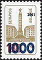 2001. Stamp of Belarus 0432.jpg