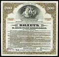 200 rubles 1917 vol III av.jpg