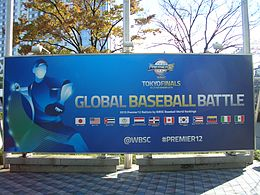 2015 WBSC Premier12 at Tokyo Dome 1.JPG