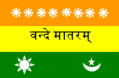20th Century Pre-Independence Calcutta Flag of India.png