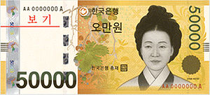 Sin Saimdang - 50,000 KRW note